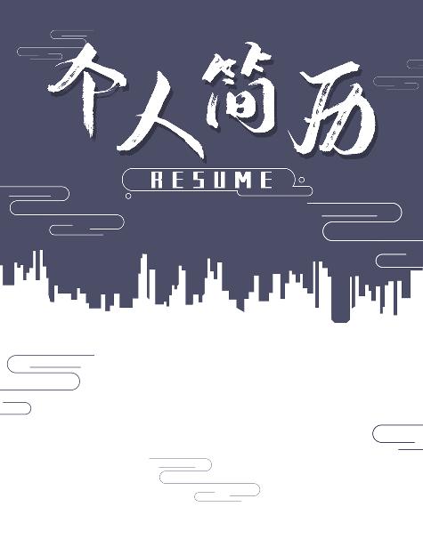 COV027简历封面