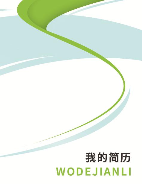 COV028简历封面