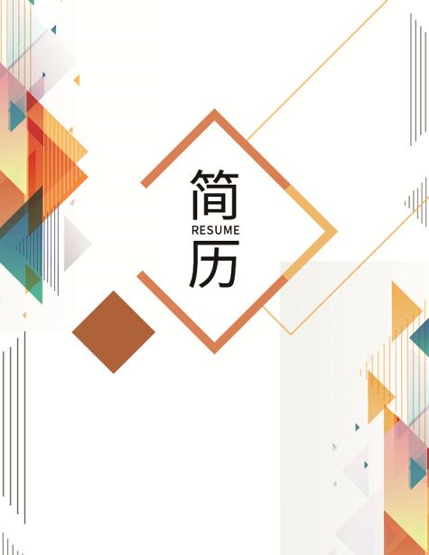 COV003简历封面