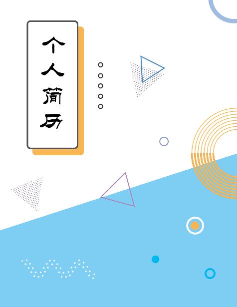 COV004简历封面