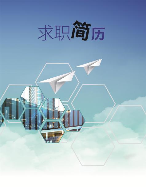 COV005简历封面