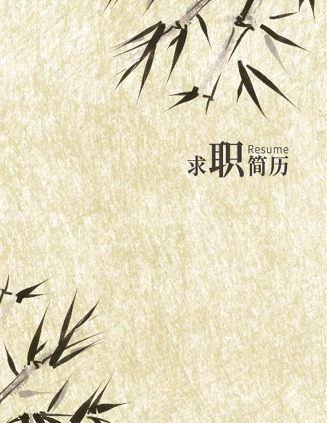 COV007简历封面
