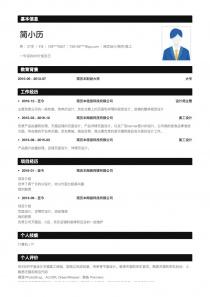4年经验网页设计/制作/美工个人简历模板
