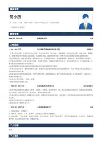 2017最新會計/會計師找工作求職簡歷模板下載word格式