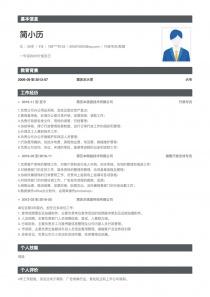 行政专员/助理空白简历模板下载word格式