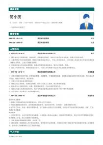 智聯招聘財務/審計/稅務完整簡歷模板樣本