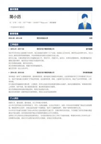 网站编辑完整word简历模板