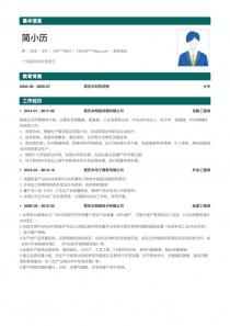 2017最新采购工程师找工作word简历模板下载