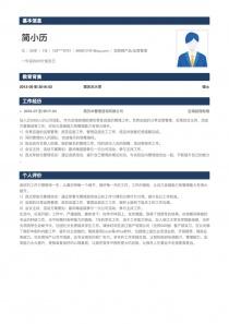 互联网产品/运营管理空白免费简历模板