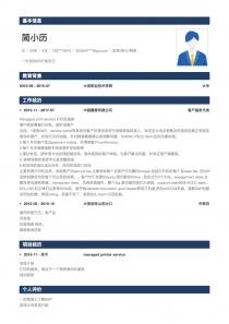 51job財務/審計/稅務電子版word格式簡歷模板