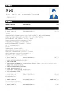 行政专员/助理完整简历模板