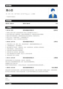智联招聘人力资源电子版简历模板下载word格式