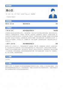 2017最新高級管理找工作word簡歷模板樣本