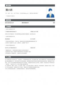 网page设计/制作/美工免费简历模板download