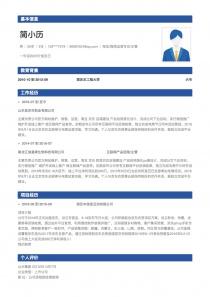 淘宝/微信运营专员/主管免费简历模板