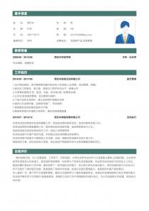 互联网产品/运营管理招聘简历模板