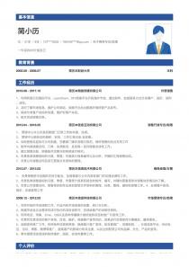 电子商务专员/助理完整免费简历模板