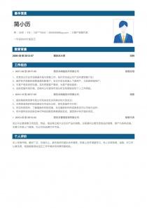 大客户销售代表电子版word简历模板