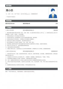 经理助理/秘书电子版简历模板