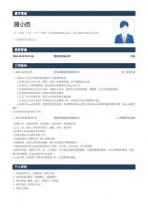 员工关系/企业文化/工会个人简历模板下载word格式