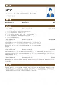 法务主管/专员电子版简历模板