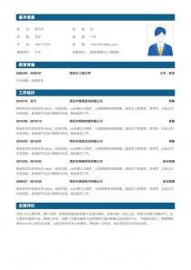 旅游/度假/出入境服务简历模板下载