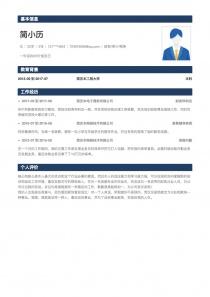 财务/审计/税务个人简历表格(含自我评价)