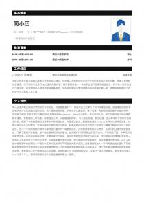 外语培训师免费简历模板下载
