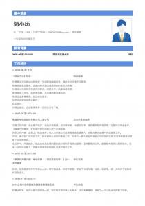 网站编辑免费简历模板download