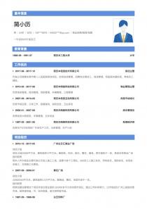 物业招商/租赁/租售找工作word简历模板