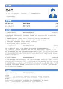 區域銷售專員/助理電子版簡歷模板下載