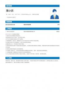 采购专员/助理个人简历模板免费下载