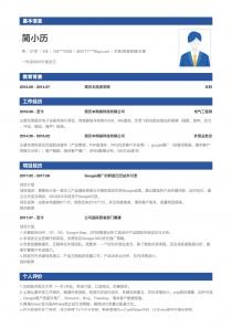 最新外贸/贸易经理/主管word简历模板