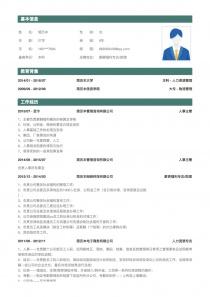 薪酬福利专员/助理word简历模板