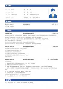 最新生产计划/物料管理(PMC)个人简历模板下载