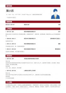 最新金融/证券/期货/投资简历模板下载word格式
