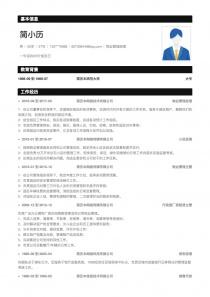 物业管理经理简历模板下载