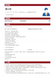 質量管理/測試工程師(QA/QC工程師)電子版個人簡歷模板