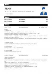 生产物料管理(PMC)招聘免费简历模板