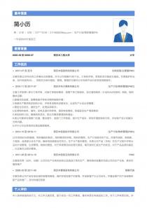 生产计划/物料管理(PMC)电子版简历模板下载word格式