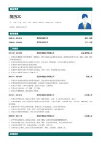 行政总监电子版简历
