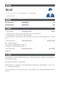 行政專員/助理完整求職簡歷模板下載