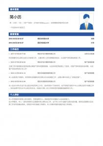 信貸管理/資信評估/分析個人簡歷模板