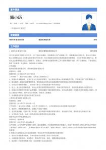 最新销售管理电子版word简历模板