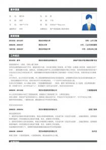 房地产项目/开发/策划主管/专员个人求职简历