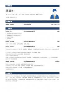 编辑/中学教师简历模板