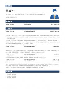 财务/审计/税务/行政/后勤/文秘简历