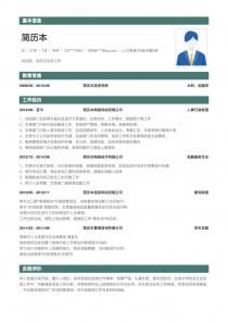 人力资源/行政/后勤/销售行政及商务简历模板