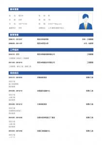 土木/建筑/装修/市政工程/物业管理简历模板