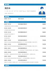 房地产中介/置业顾问/房地产销售简历模板